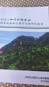 四川江阳方山国家森林公园可行性研究报告