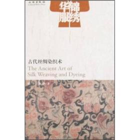 中国古代发明创造丛书:锦绣华服·古代丝绸染织术