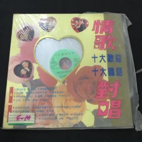 镭射影碟 情歌对唱 十大国语十大欢迎