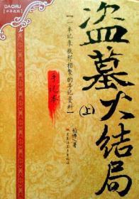 盗墓大结局:十年之约-手记本(上、下)