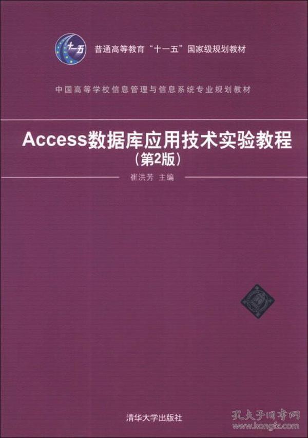 Access数据库应用技术实验教程(第2版)/中国高等学校信息管理与信息系统专业规划教材