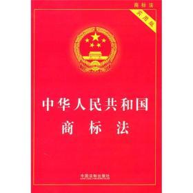 中华人民共和国商标法(实用版)