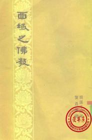 【复印件】西域之佛教-1933年版--作文自学辅导丛书