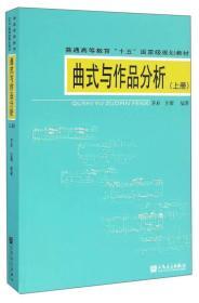 9787103031087-ry-曲式与作品分析(上)(本科教材)