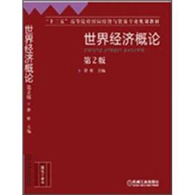 世界经济概论(第2版)
