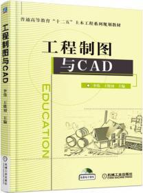 正版二手二手正版二手 工程制图与CAD 李伟 9787111511755有笔记