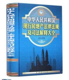 中华人民共和国现行房地产法律法规及司法解释大全   80412F