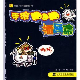 吉郞POP揭秘系列:手绘POP插画集