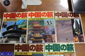 中国之旅  全5册  讲谈社+中国人民美朮出版社  1970,80年代年代中国的城市风貌尽在其中  力荐!  包邮