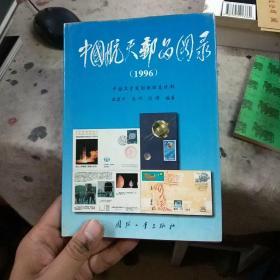 中国航天邮品图录:1996