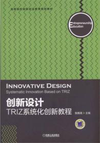 创新设计 TRIZ系统化创新教程 9787111563716