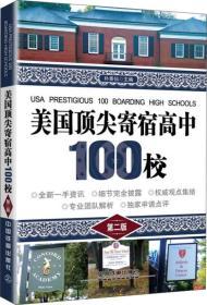 美国顶尖寄宿高中100校(第二版)
