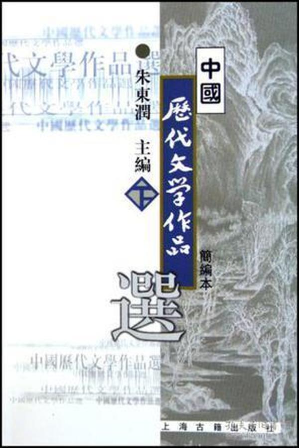 中国历代文学作品选简编本(下)