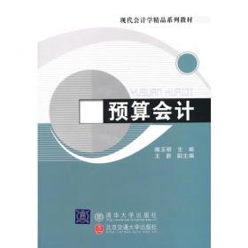 预算会计(现代会计学精品系列教材)