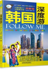 韩国深度游Follow Me(第二版)