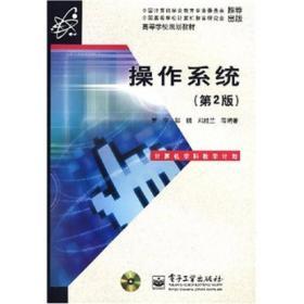 计算机学科教学计划:操作系统(第2版)
