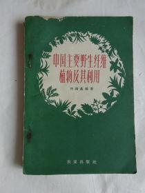 《中国主要野生纤维植物及其利用》
