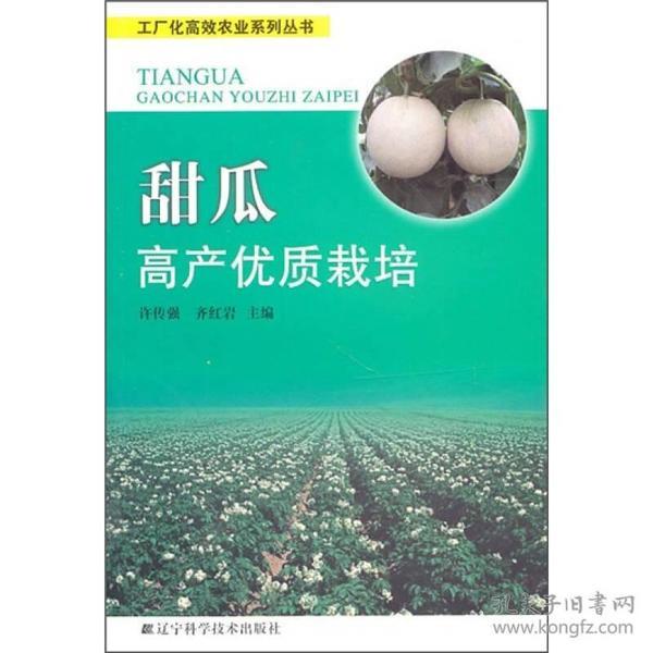 甜瓜高產優質栽培