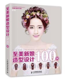 至美新娘造型设计100例 9787115389565