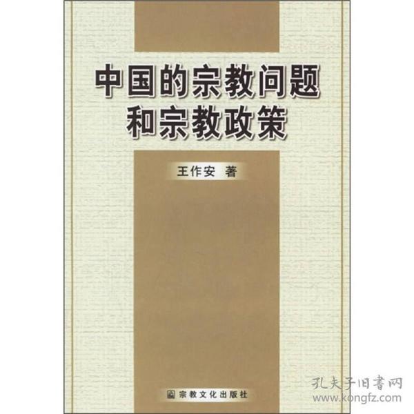 中国的宗教总是和宗教政策