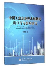 中国工业企业技术创新的出口行为影响研究