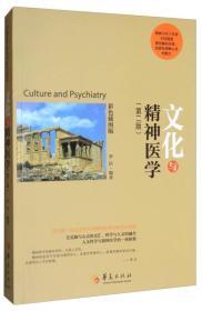 文化与精神医学(第二版 彩色插图版)