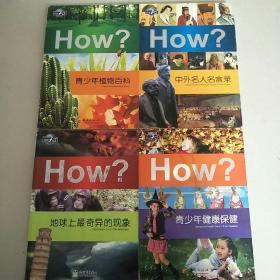 HOW?  地球上最奇异的现象  青少年植物百科  青少年健康保健  中外名人名言录  四本合售.