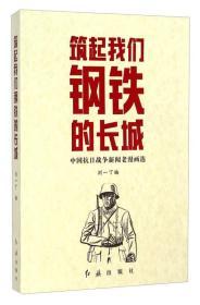 筑起我们钢铁的长城:中国抗日战争新闻老漫画选