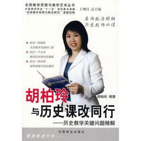 胡柏玲与历史课改同行:历史教学关键问题精解