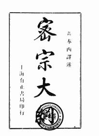 【复印件】密宗大纲-1923年版-