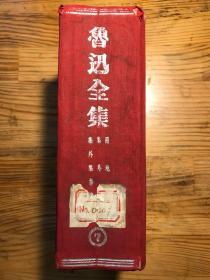鲁迅全集 第7卷(两地书 集外集 集外集拾遗) 1946年版