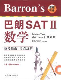 Barron's巴朗SAT II数学 专著 (美)库(Richard Ku),(美)道奇(Howard P. Dodge)编著 Barron's