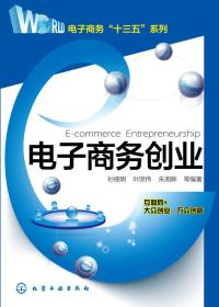 电子商务创业