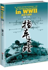 挡车之螳:第二次世界大战中的日军反坦克战(下册)