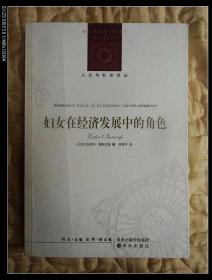 (人文与社会译丛)妇女在经济发展中的角色    2010年1版1印,近十品