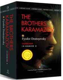 卡拉玛佐夫兄弟 THE BROTHERS KARAMAZOV/最经典英语文库