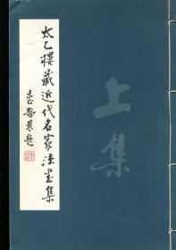 太乙楼 藏中国近代书画集(刘少旅签赠本)