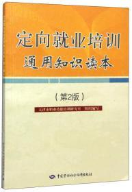 定向就业培训通用知识读本(第2版)