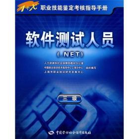 软件测试人员(.NET)(三级)-指导手册上海市职业培训研究发展中心 组织编写