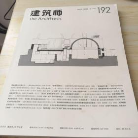 建筑师 2018.2 NO.192