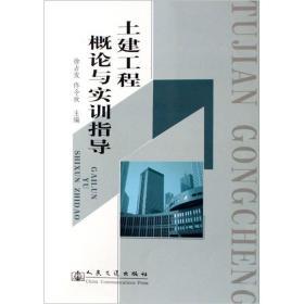 土建工程概论与实训指导 徐占发 等编 人民交通出版社 9787114063794