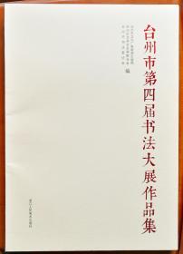 台州市第四届书法大展作品集