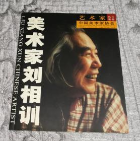 艺术家名片图册: 美术家刘相训
