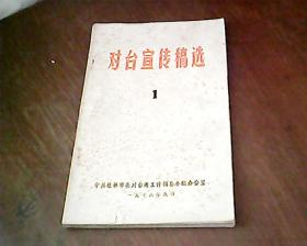 对台湾宣传稿选1(封面有大量黄斑)
