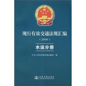 现行有效交通法规汇编2008:水运分册
