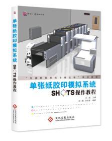 单张纸胶印模拟系统SHOTS操作教程