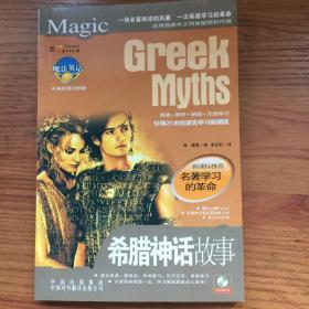 中英双语对照版希腊神话故事