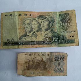 90版 50元   送一张 62年一角纸币