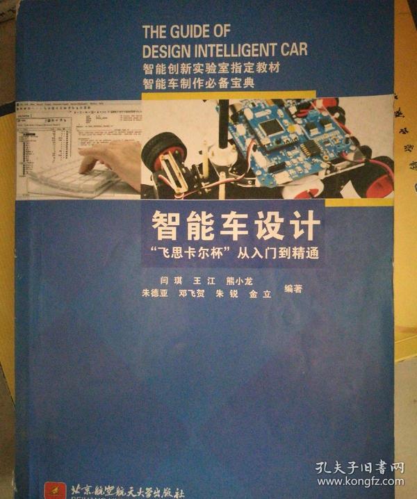 """智能车设计""""飞思卡尔杯""""从入门到精通"""
