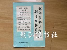 林语堂散文精选钢笔字帖